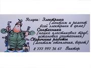 Сантенхник, Сварщик, Электрик