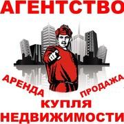 Агентство недвижимости в городе Семипалатинск