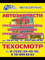 СТО MEGAСемТранс