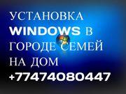 Программист ремонт компьютеров в Семее  с выездом! Гарантия!