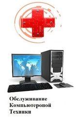 Ремонт компьютеров и орг.техники
