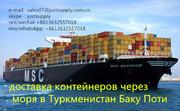 Доставка химических товаров из Китая в Ашхабад,  Дашховуз