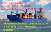 Грузоперевозки контейнеров из Разных городов Китая в Россиию,  Москва